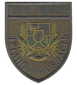 Головне Управління Луганська область /тк.олива / нарукавна емблема