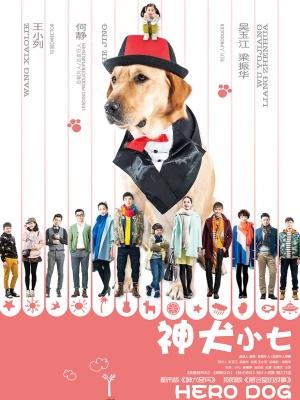 Thần Khuyển Tiểu Thất - Chú Chó Siêu Anh Hùng (2015)