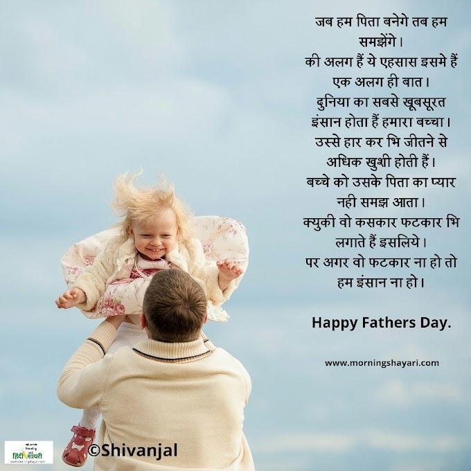 [ पिता ] शायरी [ father ] Shayari