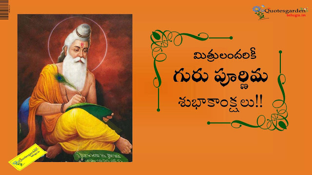 Guru Purnima vyasa purnima Shubhakanshalu Greetings wishes in telugu
