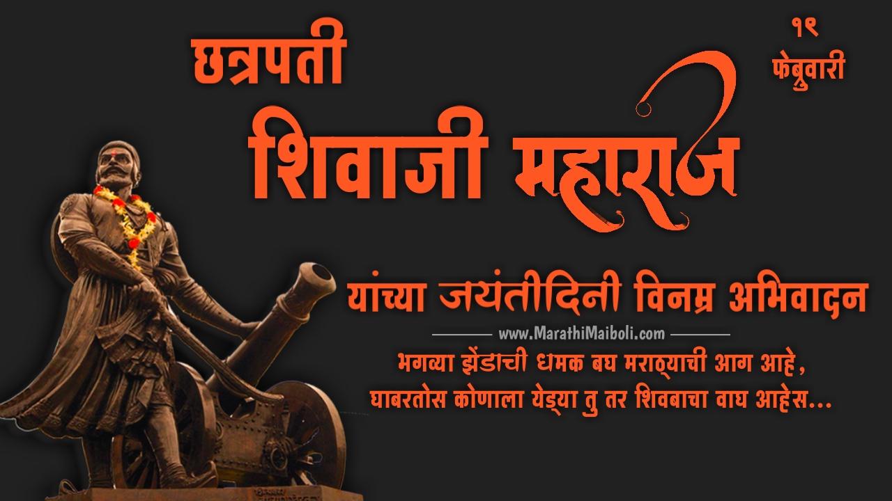 Chhatrapati Shivaji Maharaj Images, Shivaji Maharaj Images, Marathi Essay, Shivaji Maharaj jayanti Images, Marathi Essay, Shivaji Maharaj Marathi Essay
