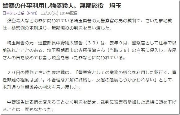 中野翔太n02