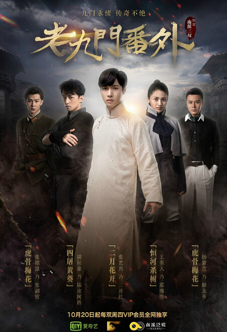 The Mystic Nine Spinoff: Er Yue Hua Kai  China Movie