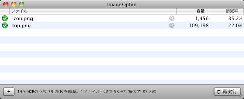 ImageOptimでPNG画像を圧縮