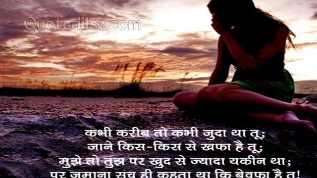 Dhoka Images in Hindi