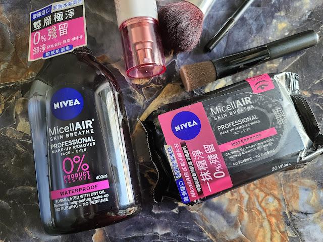 【美容】只需60秒KO全面妝容 | NIVEA®全新專業級雙層極淨卸妝