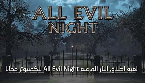 لعبة All Evil Night