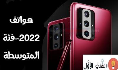 أفضل هواتف 2022 - الفئة المتوسطة - phones 2022