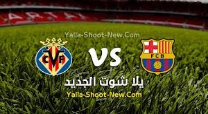 نتيجة مباراة برشلونة وفياريال اليوم بتاريخ 27-09-2020 في الدوري الاسباني