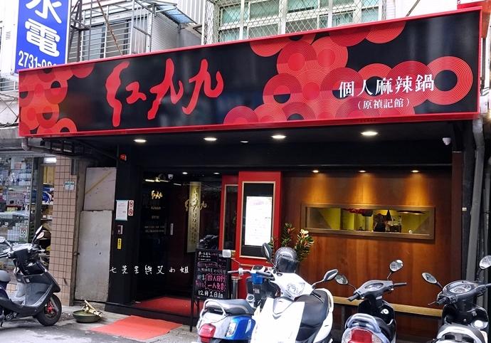 1 紅九九個人麻辣鍋(原禎記館)