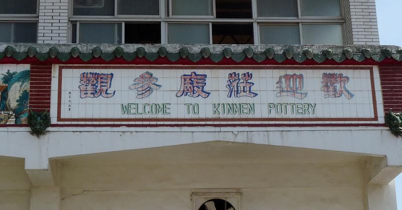 TAIWAN Archipel de Kinmen ,second voyage - P1280251.JPG