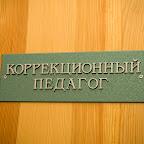 Дом ребенка № 1 Харьков 03.02.2012 - 66.jpg
