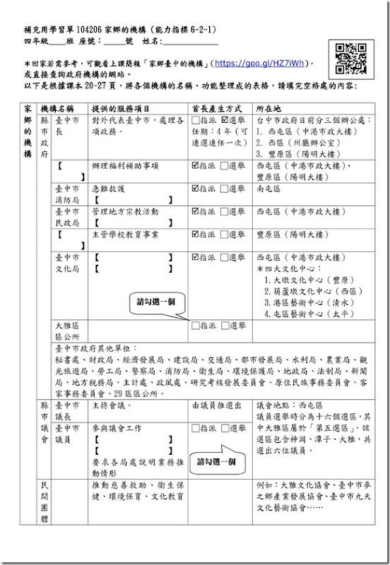 學習單104206家鄉的機構B4_01