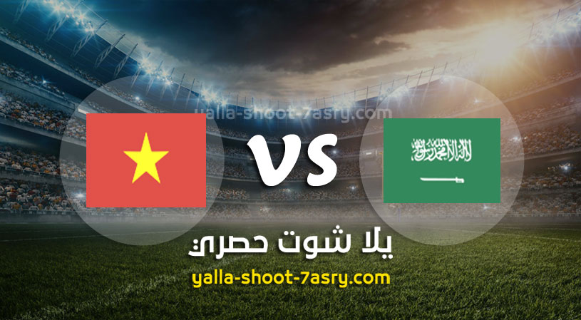 مباراة السعودية وفيتنام