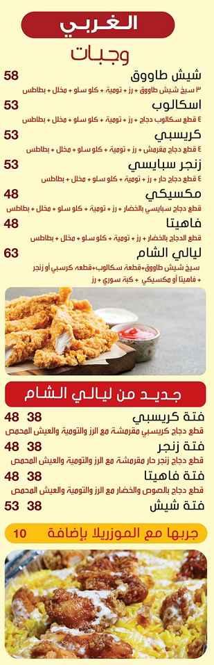 منيو مطعم ليالي الشام 1