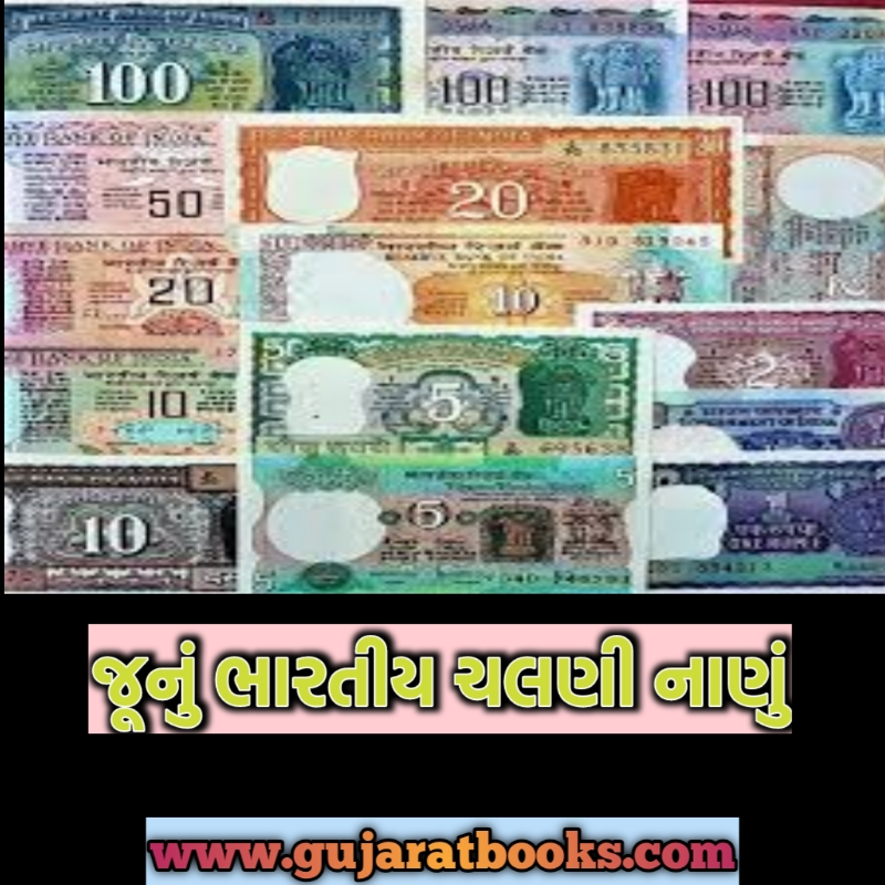Indian Currency Old Notes  - Download Old Indian Currency Notes PDF