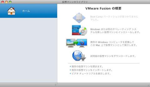 VMware Fusion 3を起動してWindowsをインストール