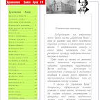 1.sadrzaj_rec_redakcije.jpg