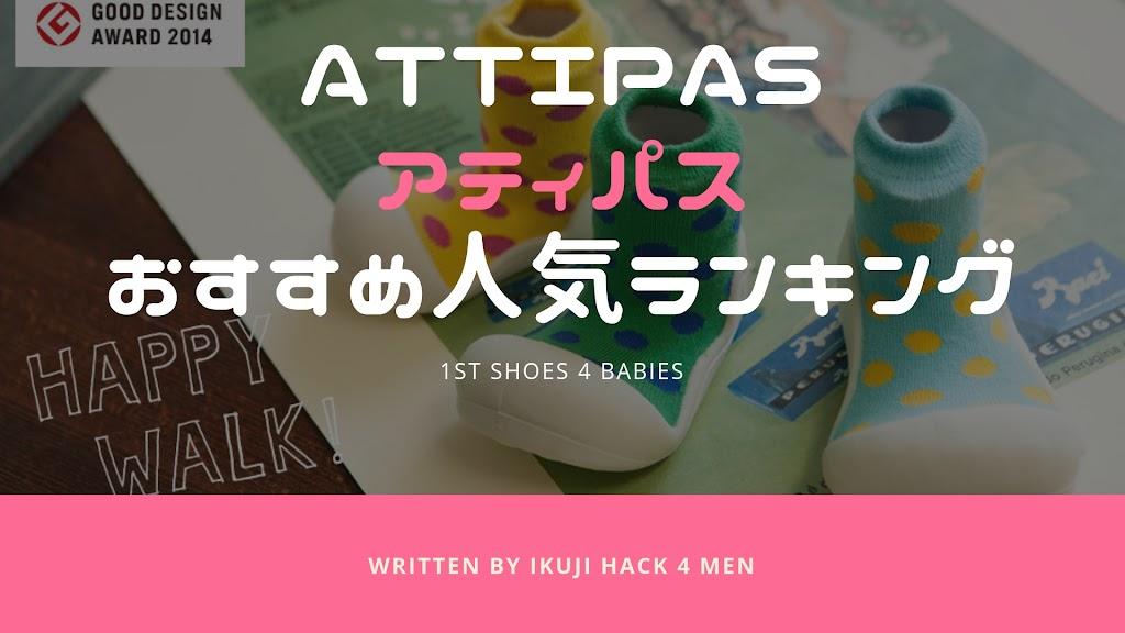 Attipas(アティパス)おすすめ人気ランキング|ファーストシューズとして最適な機能とコスパ力