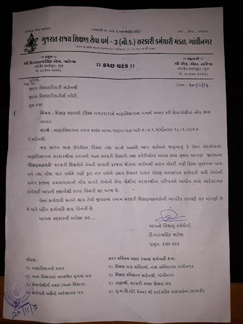 vihhar letter
