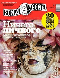 Читать онлайн журнал<br>Вокруг света (№7 июль 2016)<br>или скачать журнал бесплатно