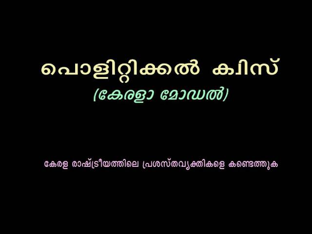 Kerala politics 1