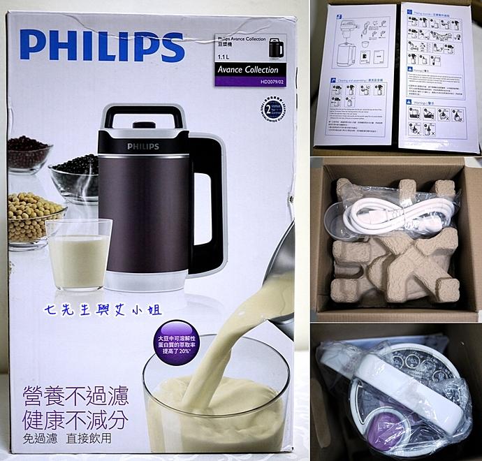 1 飛利浦豆漿機 HD2079 21 飛利浦豆漿機 HD2079 飛利浦,豆漿機,營養,免過濾,健康,早餐,美容