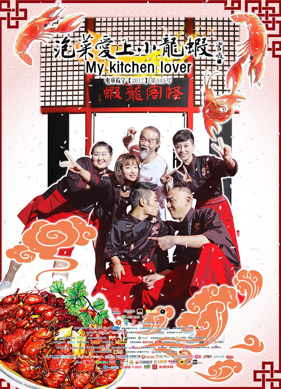 My Kitchen Lover China Movie