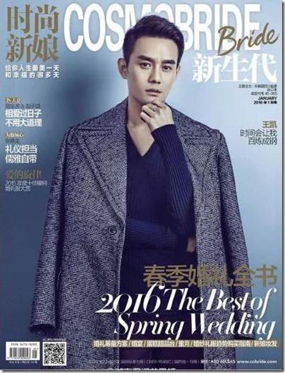 2016.01 WangKai 王凱 X Cosmo Bride 時尚新娘