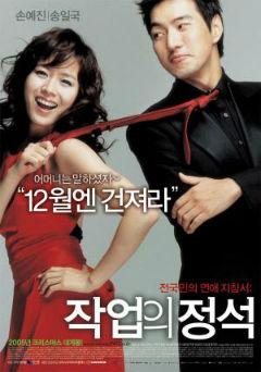 Nghệ Thuật Quyến Rũ - The Art Of Seduction (2005)