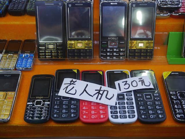 "inexpensive mobile phones with keypads labeled as for ""elderly people"" for sale at Shanghai Yinxiang Cheng"