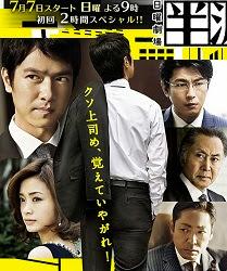 Hanzawa Naoki - Nhân Viên Mẫn Cán