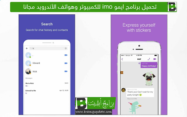 تحميل تطبيق ايمو ماسنجر imo Messenger للكمبيوتر والموبايل مجانا - موقع برامج أبديت
