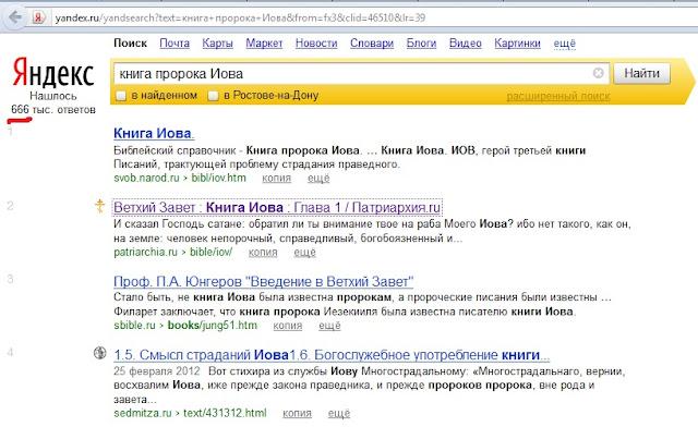 Книга пророка Иова на Яндексе