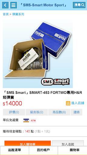 SMS網路店鋪
