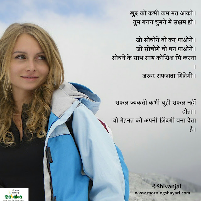 Prerna Shayari, Motivation, Inspirational, Inspiration, Ladki PhotoPrerna Shayari, Motivation, Inspirational, Inspiration, Ladki Photo
