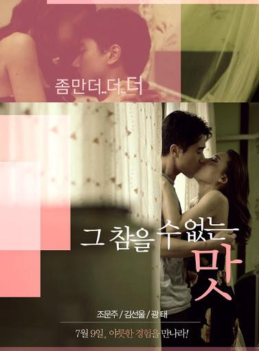 [เกาหลี18+] Desirable Taste (2014) [Soundtrack ไม่มีบรรยาย]