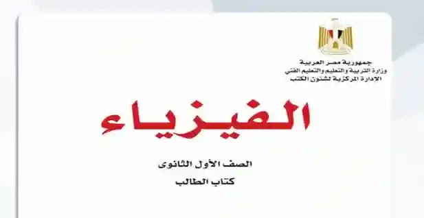 كتاب الفيزياء للصف الاول الثانوى الترم الاول 2021