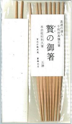 箸勝のお箸