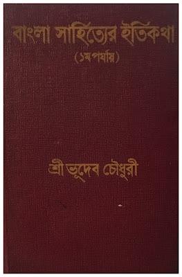 বাংলা সাহিত্যের ইতিকথা