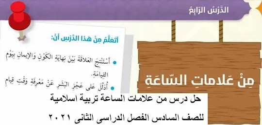 حل درس من علامات الساعة تربية اسلامية للصف السادس الفصل الدراسى الثانى 2021