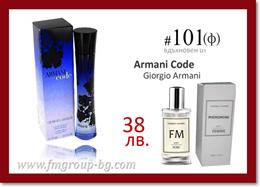 Парфюм с феромони FM 101f - GIORGIO ARMANI - Armani Code