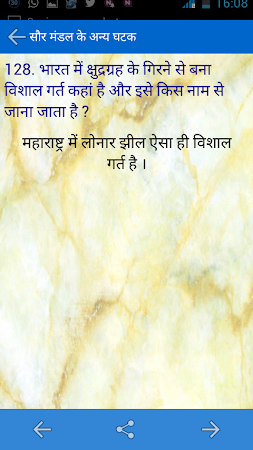 Geography GK in Hindi 8.0 screenshot 313444