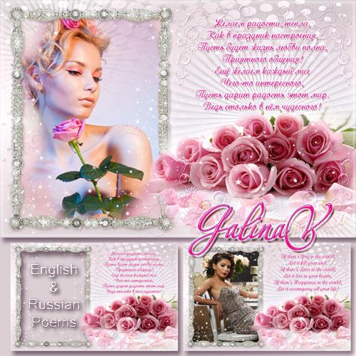 Поздравительная рамка-открытка — Розовые розы в День рождения