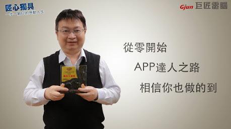 手機APP成功創業 巨匠電腦設計課程