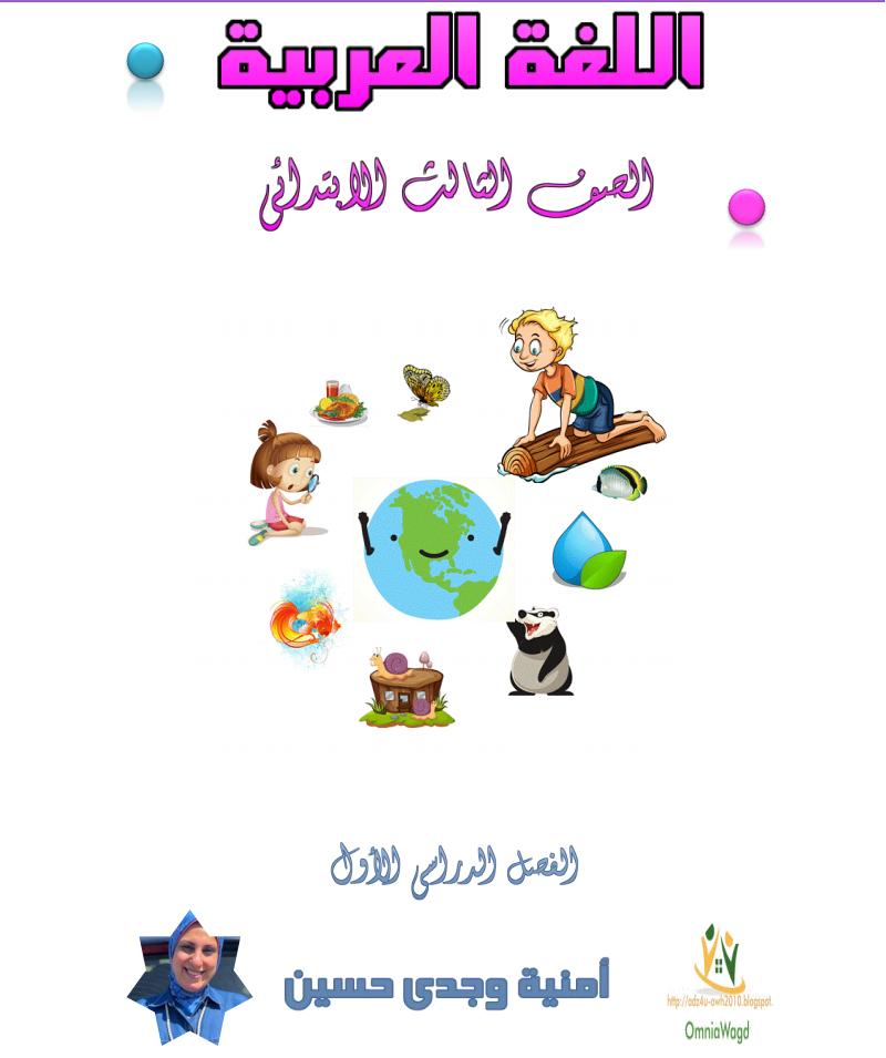 تحميل مذكرة اللغة العربية للصف الثالث الابتدائي الترم الاول 2020/2021