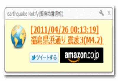 earthquake Notify(緊急地震速報)