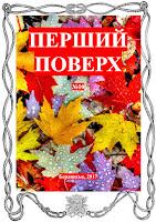 Альманах ПЕРШИЙ ПОВЕРХ № 10