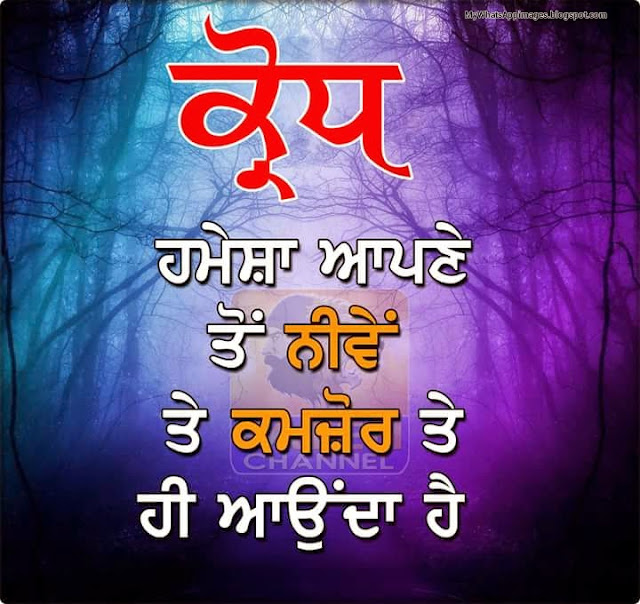 Punjabi Quotes Sweet Images