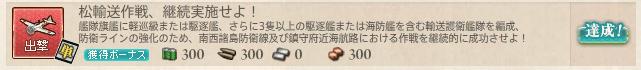 艦これ_松輸送作戦、継続実施せよ!_09.png